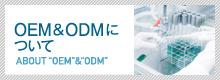 OEM&ODMについて